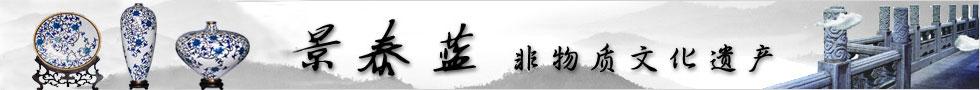 景泰蓝非物质文化遗产