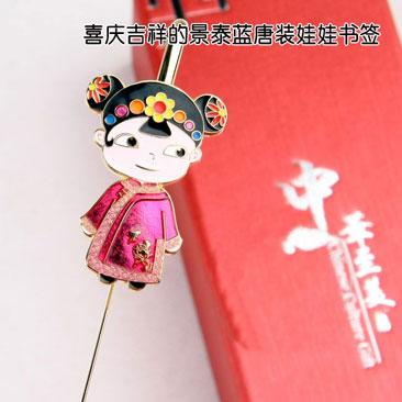 这一对可爱的景泰蓝中国娃娃书签的规格是这样的,两个小景泰蓝娃娃